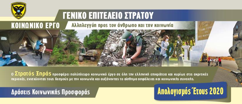 koinoniki-prosfora-banner